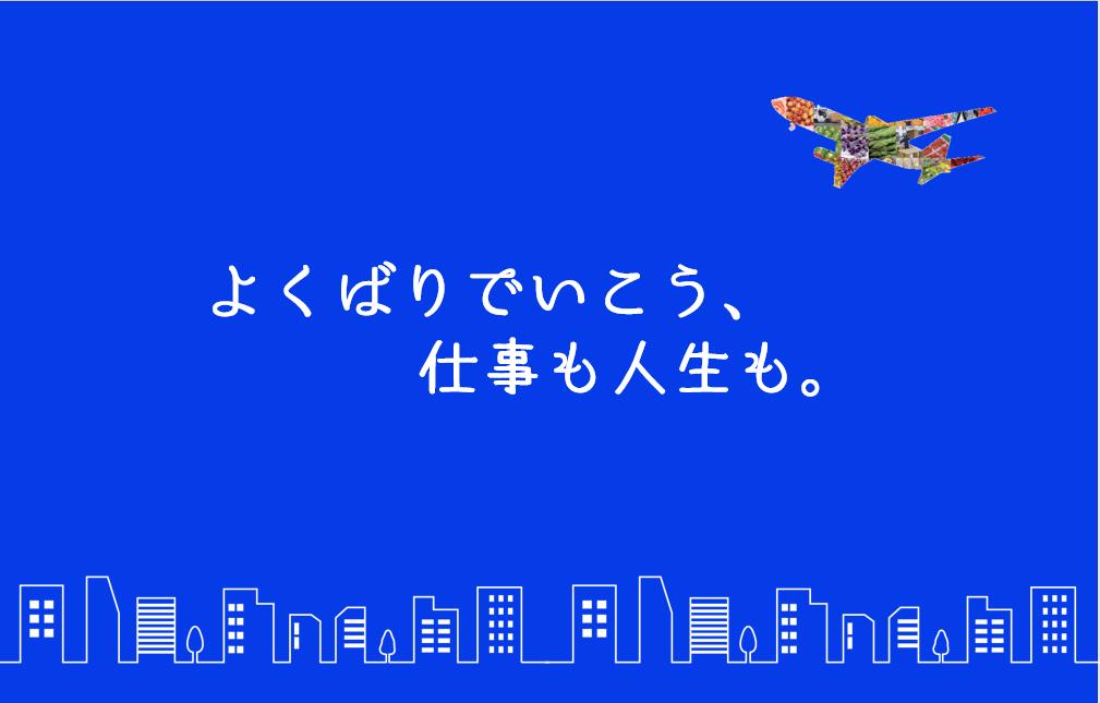 ☆★10/13マイナビインターンシップEXPO出展情報★☆