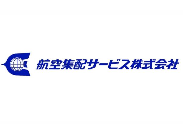 【航空集配サービス】採用メディア